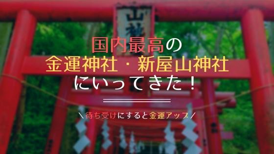 【待ち受けにすると金運アップ】国内最高の金運神社・新屋山神社にいってきた!