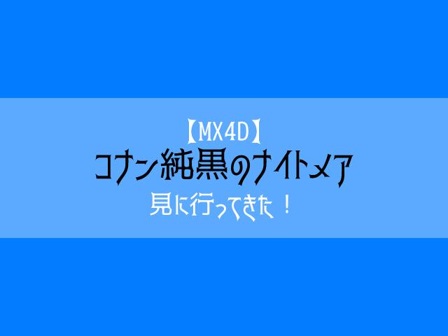 【MX4D】コナン純黒のナイトメア見に行ってきた!