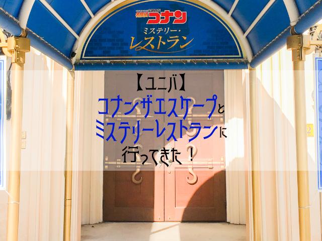 【ユニバ】コナンザエスケープとミステリーレストランに行ってきた!