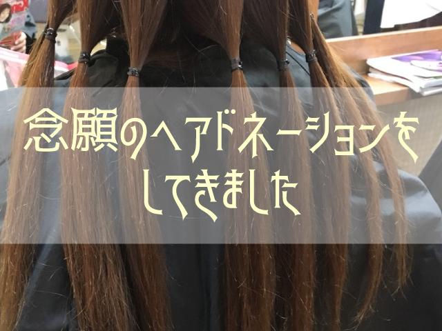 【念願!】賛同美容院でヘアドネーションしてきました