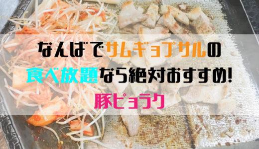 なんばでサムギョプサルの食べ放題なら絶対おすすめ♡豚ピョラク