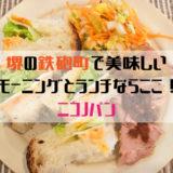 <堺の鉄砲町ニコノパン>美味しいモーニングとランチにおすすめ