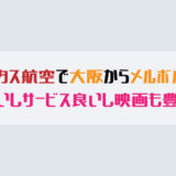 カンタス航空で大阪からメルボルン!安いしサービス良いし映画も豊富♡