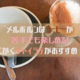 メルボルンはコーヒーが苦手でも楽しめる!とにかくチャイラテがおすすめ♡