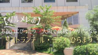 【グルメレポ】お祝いにぴったり♡大阪で高級イタリアンならリストランテ ル・ミディ ひらまつ