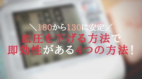 <180から130に>即効性があった血圧を下げる4つの方法!