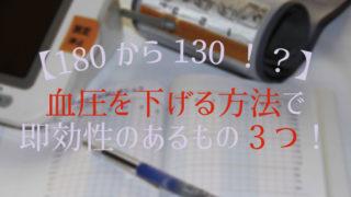 【180から130!?】血圧を下げる方法で即効性のあるもの3つ!