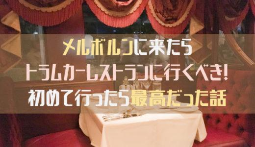 トラムカーレストランの感想レポ!メルボルンでおすすめのオフィシャルツアー