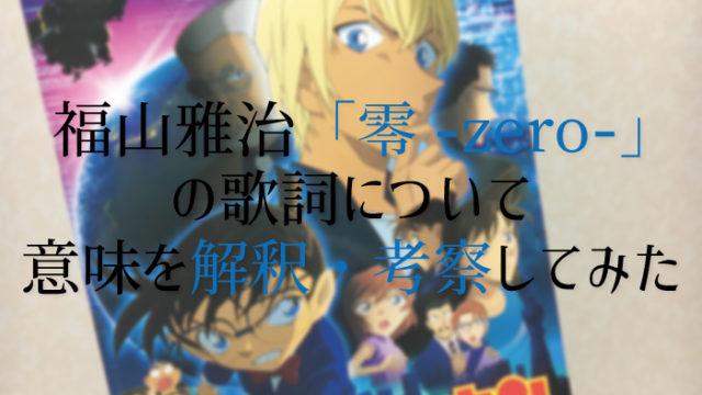 福山雅治「零-zero-」の歌詞について意味を解釈・考察してみた