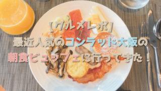【グルメレポ】最近人気のコンラッド大阪の朝食ビュッフェに行ってきた!