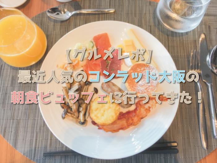 コンラッド大阪の朝食ビュッフェの感想レポ!朝から選べるメインディッシュやお料理がたくさん!