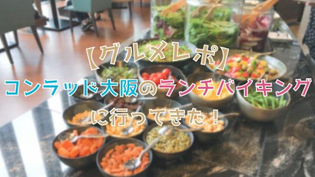 【グルメレポ】コンラッド大阪のランチバイキングに行ってきた!