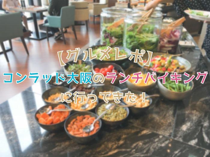 <コンラッド大阪のランチブッフェ>出来立てパスタと盛りだくさんのスイーツたち!