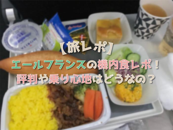 【旅レポ】エールフランスの機内食レポ!評判や乗り心地はどうなの?