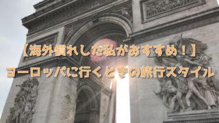【海外慣れした私がおすすめ】ヨーロッパに行くときの旅行スタイル