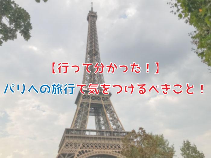 【行って分かった!】パリへの旅行で気をつけるべきこと!