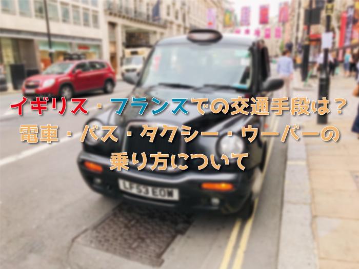 <電車・バス・タクシー・ウーバーの乗り方徹底解説>イギリス・フランスでの交通手段!