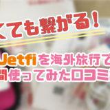 Jetfiを海外旅行で10日間使ってみた口コミ評判!安くても繋がる♪
