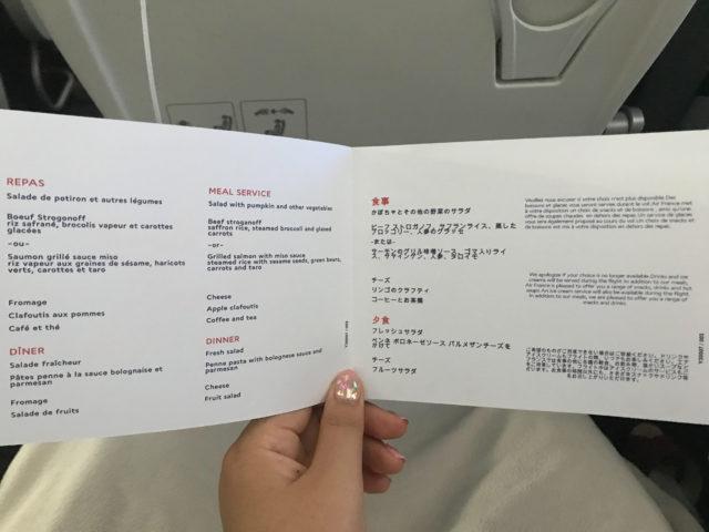 エールフランスの機内食メニュー