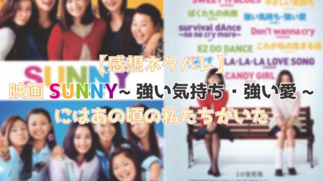 【感想ネタバレ】映画SUNNY~強い気持ち・強い愛~にはあの頃の私たちがいた
