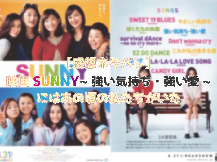 映画SUNNY~強い気持ち・強い愛~を見た感想レビュー&ネタバレ!~映画のなかにはあの頃の私たちがいた~