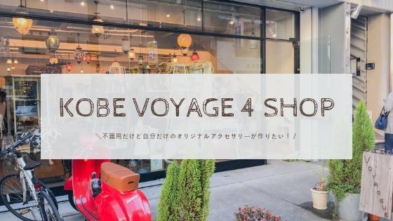 不器用だけど自分のオリジナルアクセサリーを作りたい!そんなときは神戸のボヤージュに行こう♡