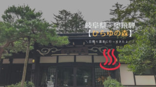 岐阜県・奥飛騨にある【ひらゆの森】の日帰り温泉に行ってきた!