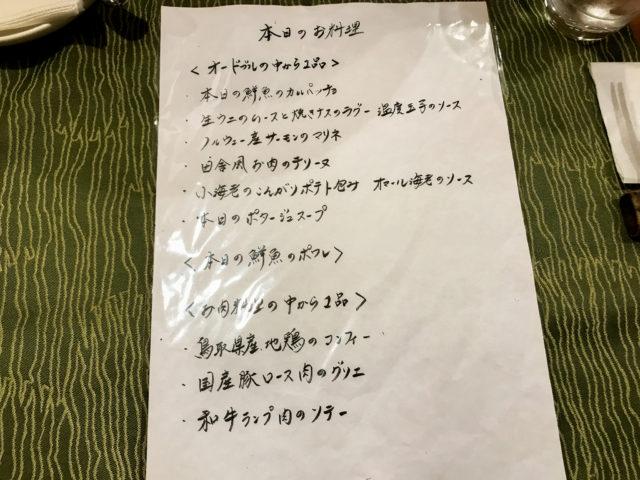 ル・クロ心斎橋店のメニュー