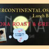 インスタ映え!インターコンチネンタル大阪のノカローストグリルでランチブッフェ