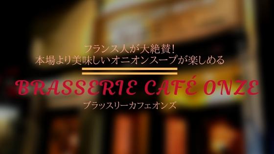 フランス人が大絶賛!本場より美味しいオニオンスープが楽しめる京都のブラッスリーカフェオンズ(ONZE)
