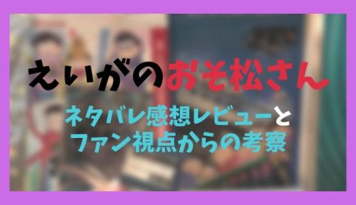 『えいがのおそ松さん』ネタバレ考察&感想!ファン視点から見る高橋さんの存在