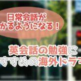 【日常会話がわかるようになる】英会話の勉強におすすめの海外ドラマ!