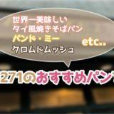 Route271梅田店のおすすめパン紹介