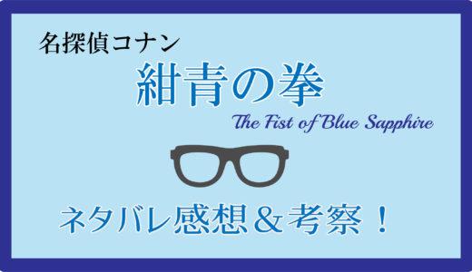 『紺青の拳-フィスト-』ネタバレ感想&考察!キッドの狙いと新蘭&京園の恋模様!