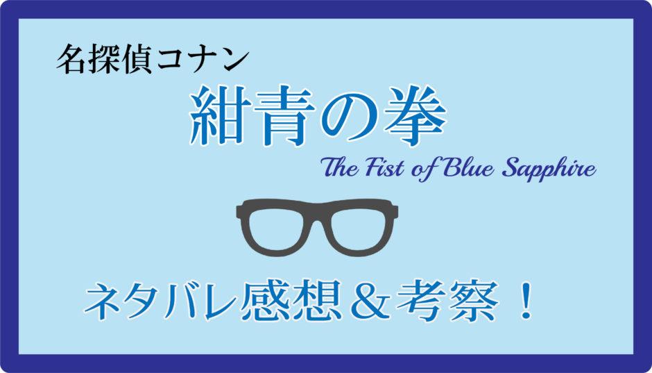 『紺青のフィスト』ネタバレ感想&考察!キッドの狙いと新蘭&京園の恋模様!