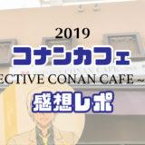 <2019年コナンカフェ>行ってきた感想レポ!内観や予約特典など全貌を紹介♡