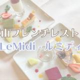 <帝塚山で美味しいランチ>フレンチレストランLeMidi-ルミディ-