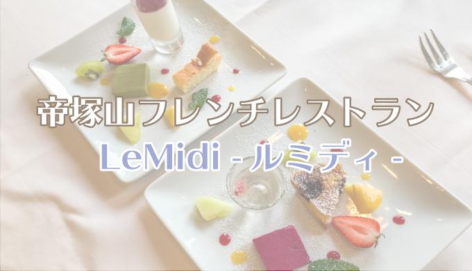 フレンチレストランLeMidi-ルミディ-