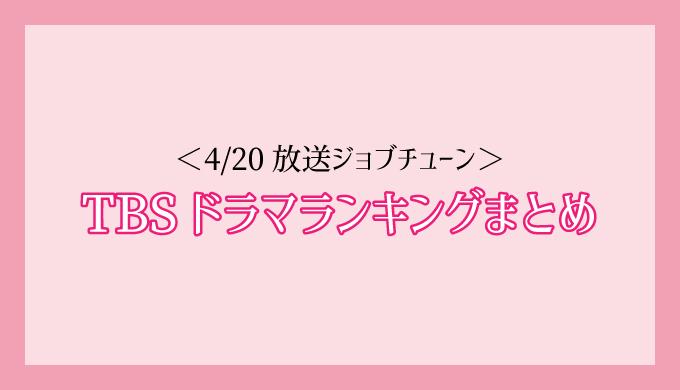 <4/20放送ジョブチューン>TBSドラマランキングまとめ