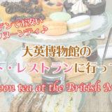 <ロンドンでお安いアフタヌーンティ♪>大英博物館のコート・レストランに行ってきた!