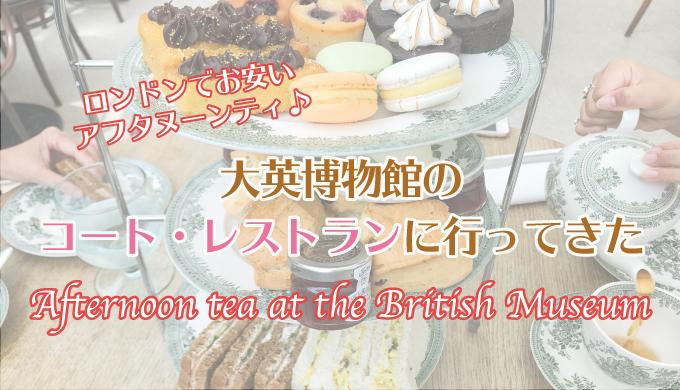 ロンドンでお安いアフタヌーンティ♪大英博物館のコート・レストランに行ってきた!