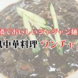 <鶴橋でおいしいジャジャン麺>韓国風中華料理王チャジャン(ワンチャジャン)