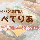 話題沸騰コッペパン専門店「こぺてりあ」の大人気メニューを食べてみた!お総菜&スイーツパンのおすすめ