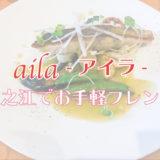 住之江のフレンチ料理aila-アイラ-でランチ!1,400円のコース料理を食べた感想レポ