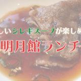 珍しいシレギスープが楽しめる!明月館の上本町店でランチしてきた感想レポ