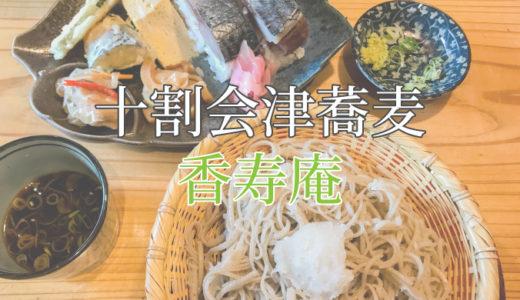 昼からお酒が飲みたくなる!大人気の十割会津蕎麦「香寿庵」感想レポ!