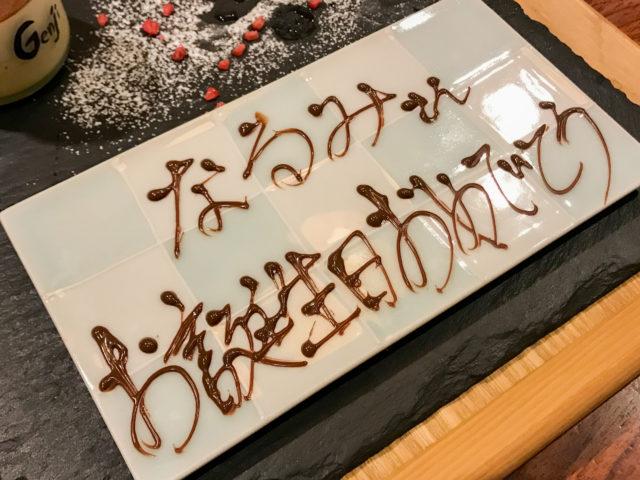 お祝いプレートのデザート