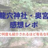 奈良県のパワースポット龍穴神社・奥宮に行ってきた感想レポ