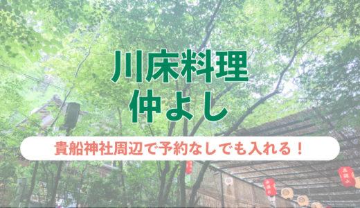 <京都・貴船神社で川床料理>仲よしに行ってきた感想レポ