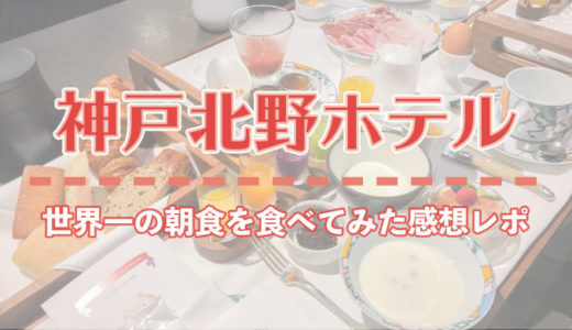 <世界一の味!?>神戸北野ホテルの朝食を食べてきた感想レポ